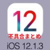 iOS12.13アップデートの不具合まとめ「脆弱性を修正の微変化のみ?」