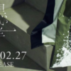 欅坂46「黒い羊」の歌詞とセンターの意味を考えると切なくなる理由