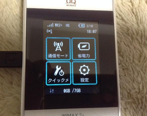 WiMAX2+とiPod touchで月額を安く抑える方法