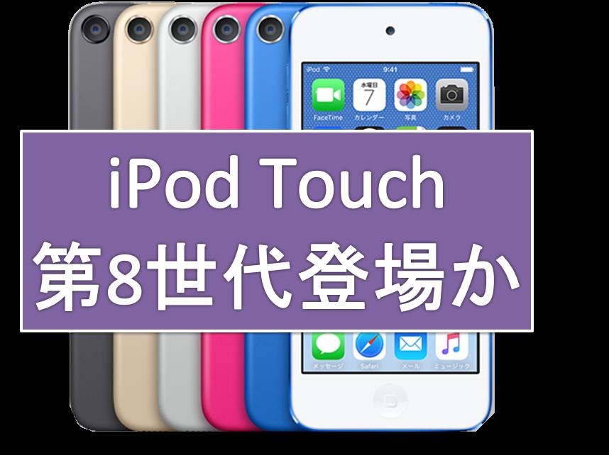 iPod touch第8世代が将来的に出る可能性があるといえる理由