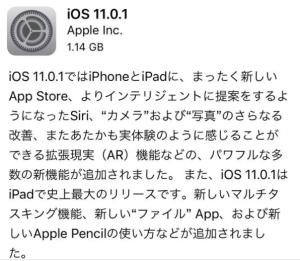 iOS11.01