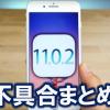 iOS11.02アップデートの不具合まとめ「バッテリーの減り、Wi-Fi勝手にONは改善した?」